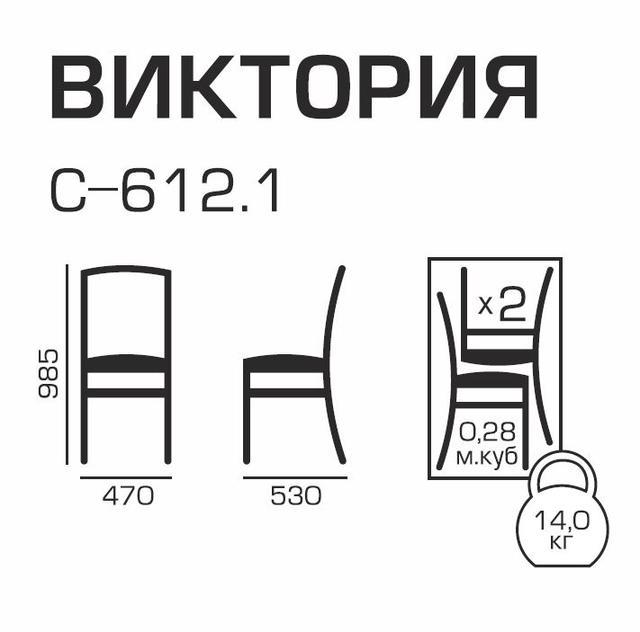 Стул С-612.1 Виктория, размеры