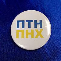 """Значок """"ПТН ПНХ"""" (56 мм), значки символіка, значок Украина купить, украинская символика купить , фото 1"""