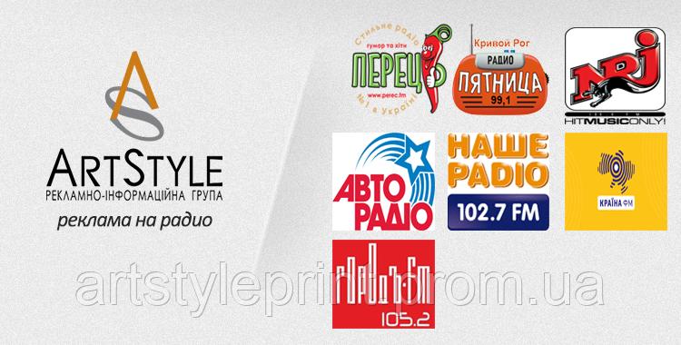 Реклама на радиостанциях , фото 2