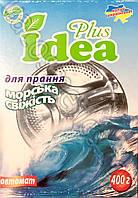 Стиральный порошок IDEA plus для прання морська свіжість