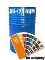 Фарба Емаль захистна, декоративна (для оцинкованих поверхонь) АК-125 ОЦМ