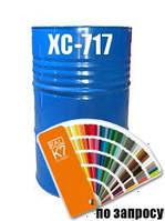 Маль химстойкая защита от коррозии металлических поверхностей ХС-717