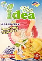 Стиральный порошок IDEA plus для прання лимонна свіжість