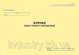 Журнал обліку ремонту обладнання на АЗС