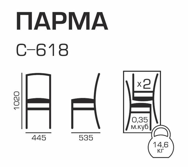Стул С-618 Парма, размеры