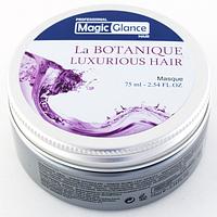 Маска для волос Magic Glance La Botanique Luxurious Hair Меджик Глянс, витаминный комплекс