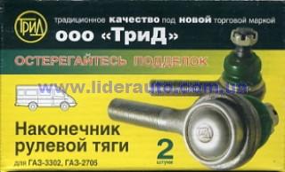 Рулевой наконечник левый и правый 3302 (пр-во Трид)  3302-3414063