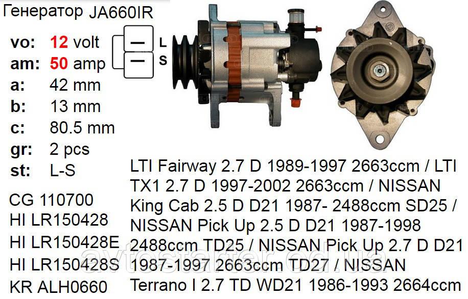 Генератор NISSAN King Cab Pick Up Terrano LTI Fairway TX1 2.7D 2.5D с насосом