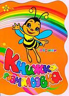 """Книжка-расскраска """"Тварини, Бджола"""" 978-966-131-140-3 (50)"""
