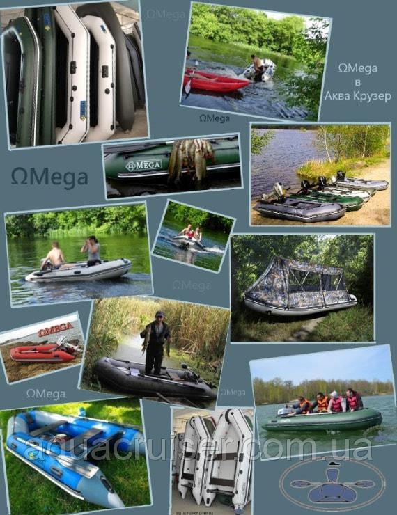 Производство и продажа надувных ПВХ лодок Омега в Украине - лодки омега в Харькове -  mega-boat Украина - лодки отзывы, фото