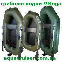Човни omega гребні