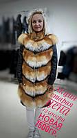 Стильная куртка- трансформер из лисы в наличии 44  46 размеры