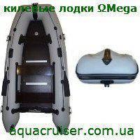 Лодки килевые omega