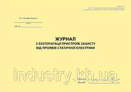 Журнал з експлуатації пристроїв захисту від проявів статичної електрики