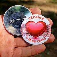 """Значок """"Україна в моїм серці"""" (56 мм), фото 1"""