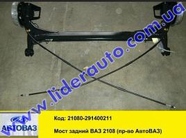Мост задний ВАЗ 2108 (пр-во АвтоВАЗ)   21080-291400211