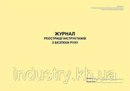 Журнал реєстрації інструктажів з безпеки руху