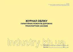 Журнал обліку гарантійних ремонтів дорожніх транспортних засобів