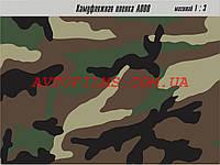 Коричневый военный камуфляж KPMF