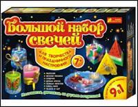 Набор для творчества  Большой набор свечей 9 в1