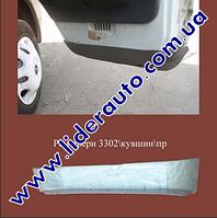Ремонтная деталь правой двери кувшин №24  3302-6101022-РТ