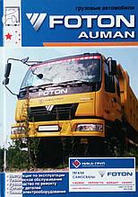Грузовые автомобили FOTON AUMAN  Руководство по ремонту и обслуживанию