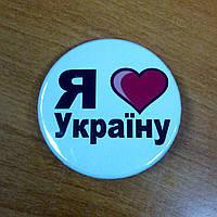 """Значок """"Я люблю Україну. Червоне серце"""" (56 мм), фото 1"""