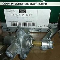Кран топливный УАЗ-452,469перекл. б/баков-тройной (Ульяновск) 3151-1104160