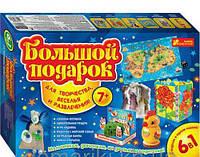 Детский набор для творчества  Великий подарунок  7+/синій  Большой подарок