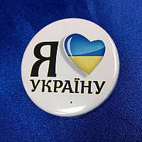 """Значок """"Я люблю Україну. Синьо-жовте серце"""" (56 мм), фото 1"""