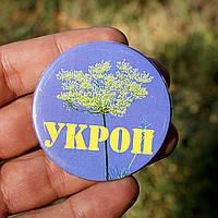 """Значок """"Укроп"""" (56 мм), фото 1"""