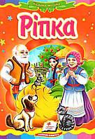 """Детская сказка """"Ріпка"""" (укр.язык, твердый переплет), сказки"""