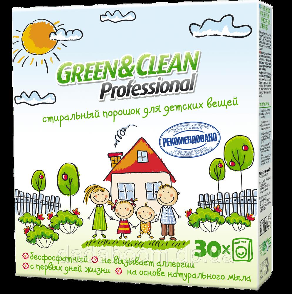 Green&Clean Professional порошок для детского белья 3 кг (30 стирок)