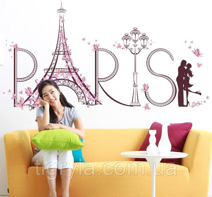 Інтер'єрна наклейка на стіну Париж, Ейфелева вежа