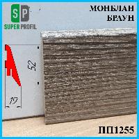 Стандартный плинтус из МДФ, высотой 52 мм, 2,8 м Монблан браун