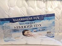 "Одеяло ""Лебяжий Пух"" 142х205"