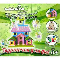 Детская игрушка домик  Будиночок для феЇ