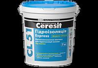 Гидроизоляция Ceresit CL 51, 7 кг.