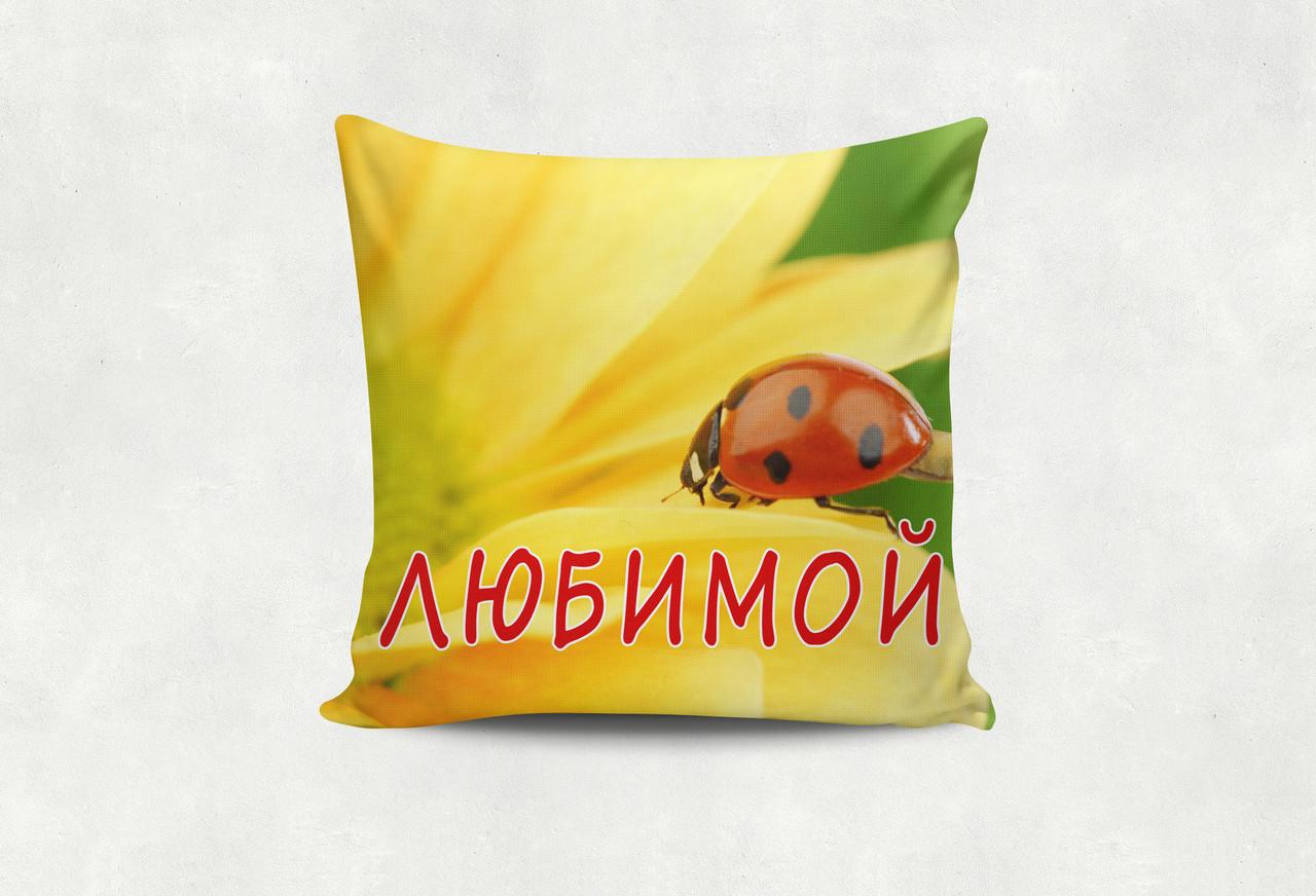 Подушка Любимой солнышко