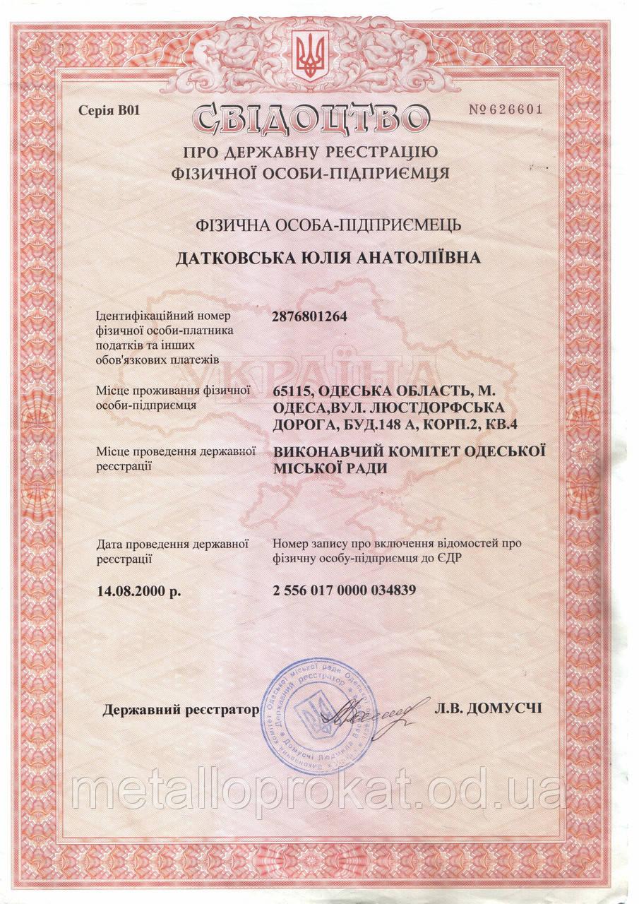 Свидетельство ЧП Датковская