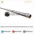 Труба стальная оцинк. линии кормораздачи 45 мм., 3 м., 4 отв., фото 2