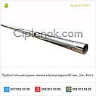 Труба стальная оцинк. линии кормораздачи 45 мм., 3 м., 4 отв., фото 3