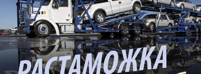 Растаможка авто в Киеве