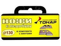 Ножи на ледобур Барнаул 130, оригинал, производство Россия, фото 1