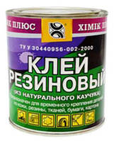 Клей «Резиновый», для резины, ткани и кожи (ж/банка 0,8 л.)