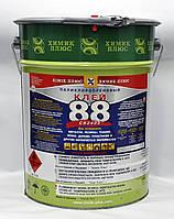Клей 88 для прочного соединения в ведре 20 литров, вес 16,2 кг