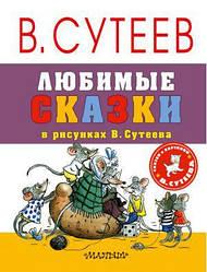 В. Сутеев. Любимые сказки в рисунках Сутеева