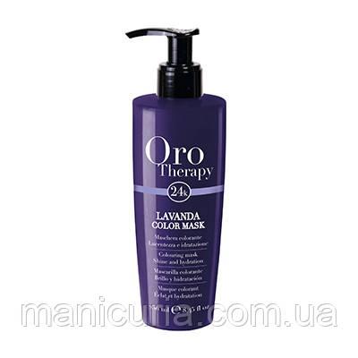 Интенсивная тонирующая маска для волос Fanola Oro Therapy Intense Color Mask Lavanda с эффектом ламинирования