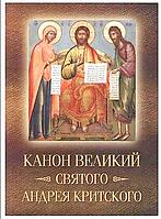 Канон Великий святого Андрея Критского с параллельным переводом