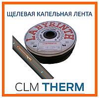 Капельная лента LABYRINTH  1000м интервал 30см (1,4 литра/час, 8mil)